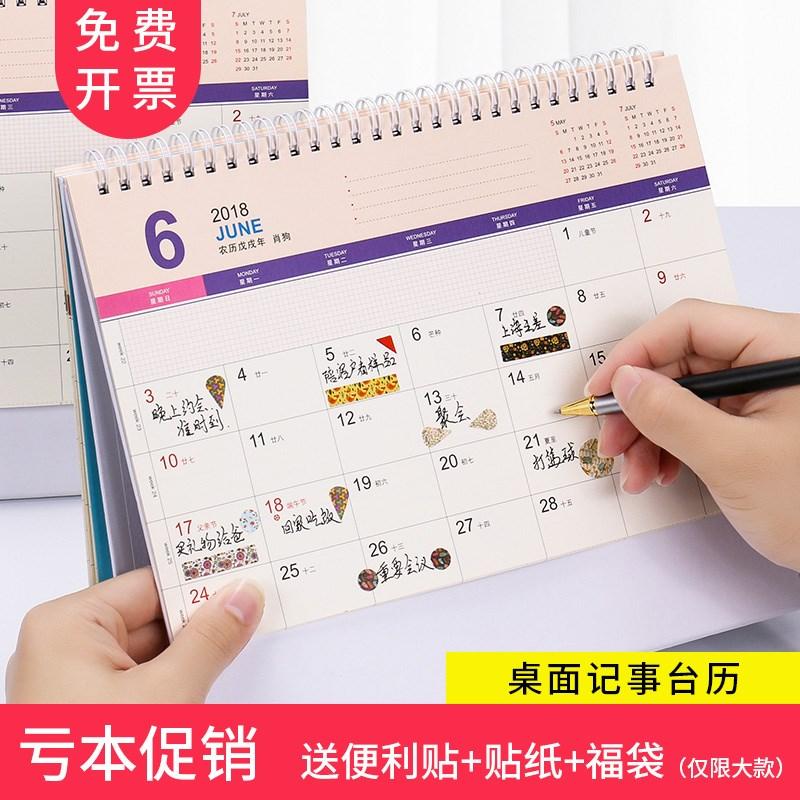 台历2017创意简约小清新桌面摆件2018年办公计划本式记事本日历
