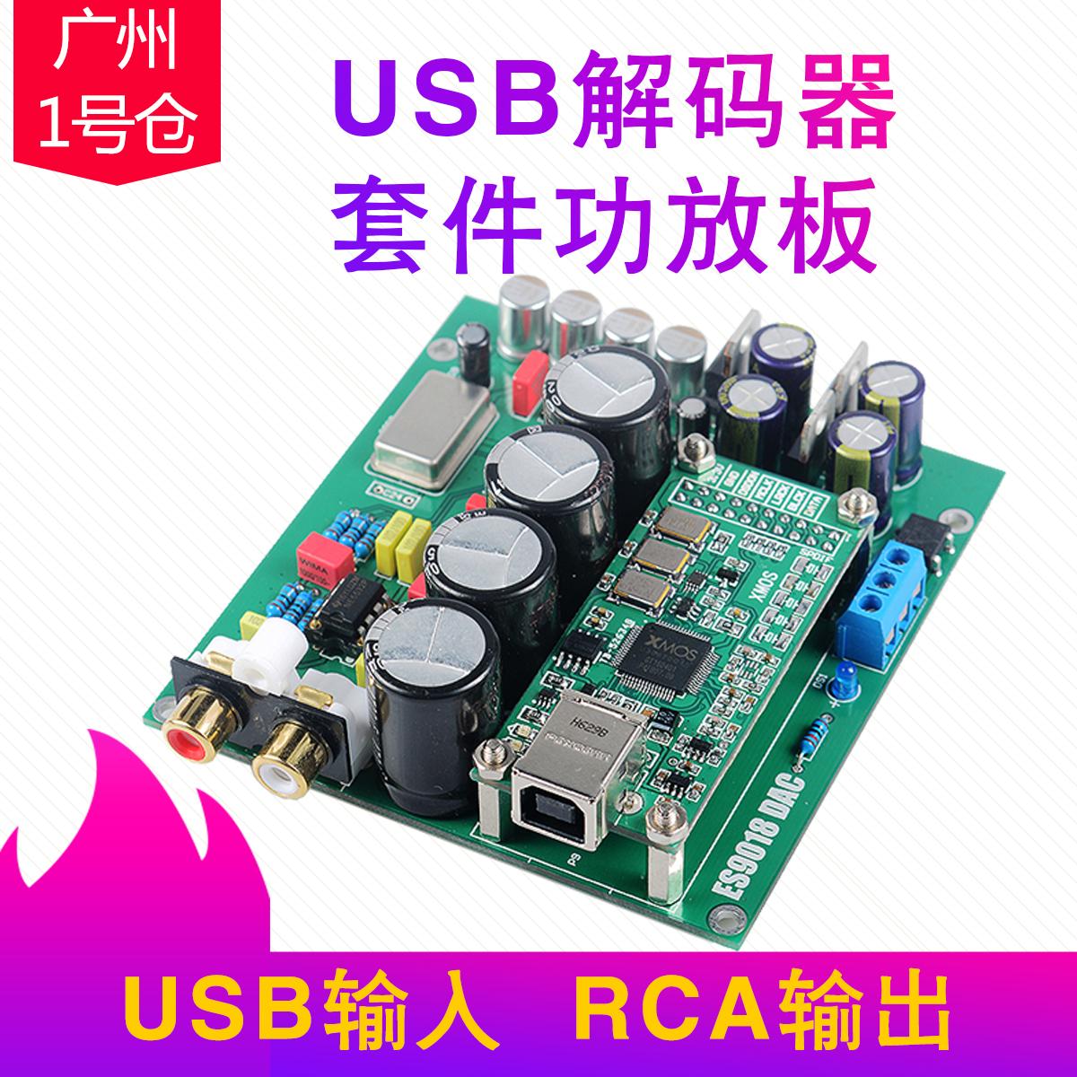 Decoder board USB decoder XMOS XMOS-U208 USB DAC