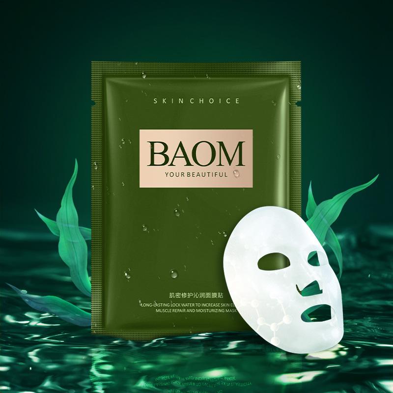 葆玛之谜肌密修护面膜组合护肤品套装旗舰店正品水乳保湿补水学生