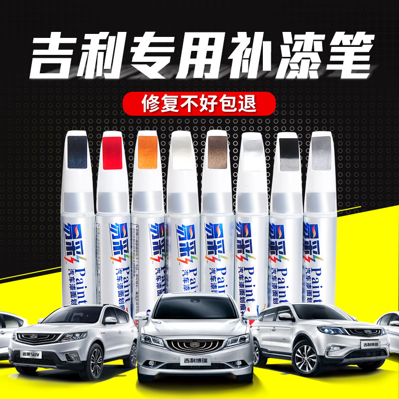 Dedicated To The Geely New Emperor Hao Ice Crystal White Vision Gs Amber Mica Red Gl Scratch Repair Paint Pen