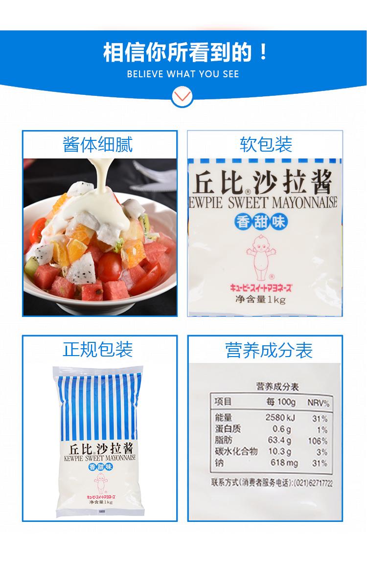 丘比沙拉酱香甜味原味千岛酱蔬菜水果蛋黄酱丘比特商用详细照片