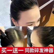 Buy one get one free Xuangu shredded hair artifact finishing cream non-greasy anti-frizz hair fluffy styling stick small shredded hair girl