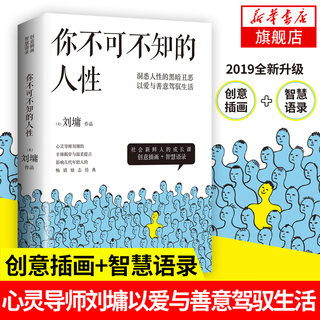 The 2 volumes of human nature that you must know. The spicy debunking and gentle mentioning of the spiritual teacher Liu Yong. The best-selling inspirational genuine books that affect generations of young people. The official website of the flagship store of Xinhua Bookstore