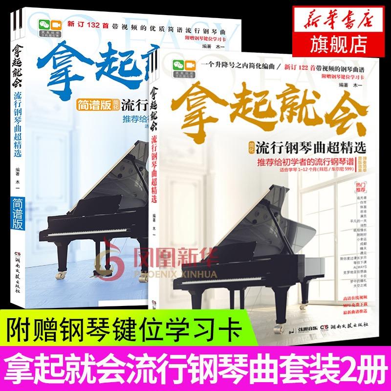 拿起就会流行钢琴曲超精选+流行钢琴曲超精选 2册 初学入门钢琴书籍教材 流行歌曲钢琴谱 流行音乐大全乐谱钢琴谱大全流行钢琴曲集
