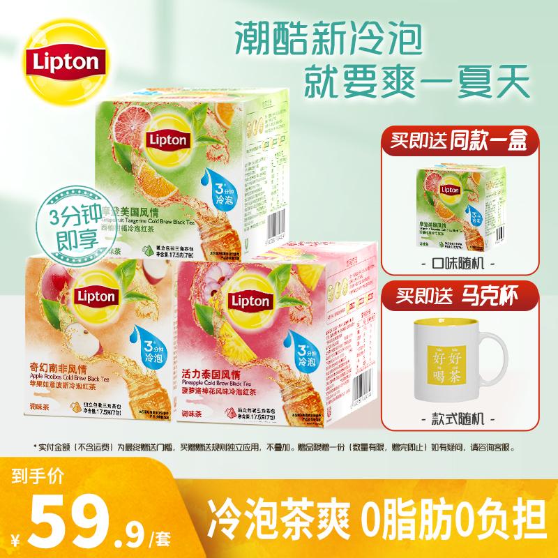 Lipton 立顿 冷泡花果茶 7包x3盒+赠1盒+马克杯