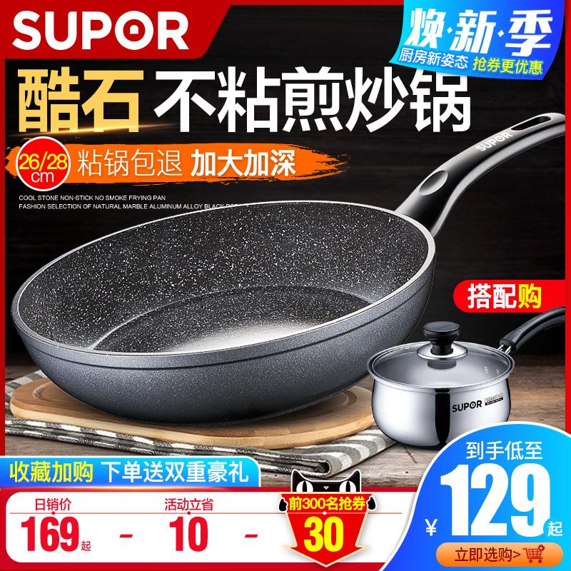 苏泊尔平底锅家用麦饭石色不粘锅炒锅煎饼蛋牛排锅电磁炉通用煎锅