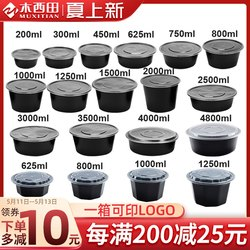 Round 1000ML Disposable Lunch Box Packing Box Fast Food Lunch Soup Bowl Thickened Black Takeout Lunch Box