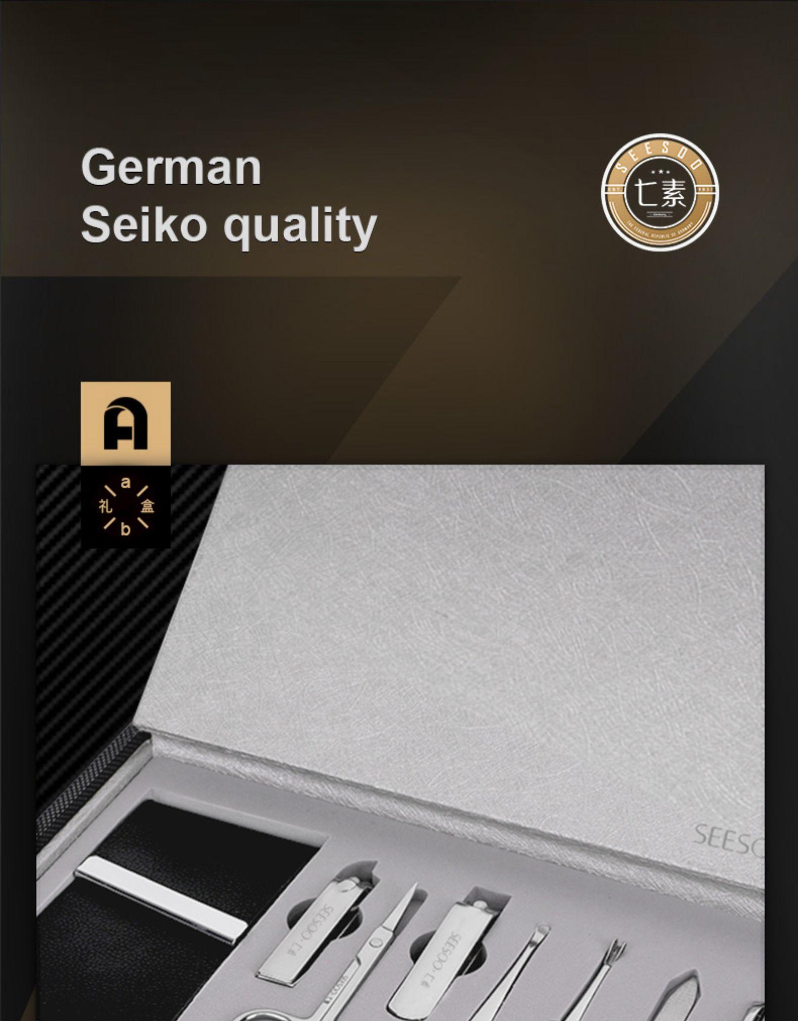 seesoo/七素德国修剪指甲刀套装神器家用