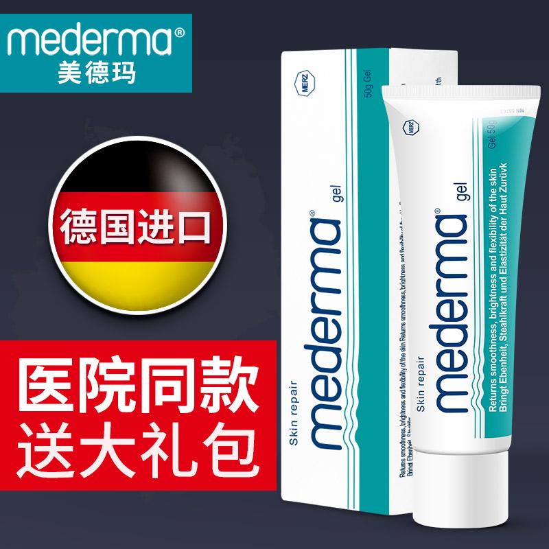 正品进口Mederma美德玛送去疤痕膏疤克伤疤修复凝胶凹凸去疤膏ff