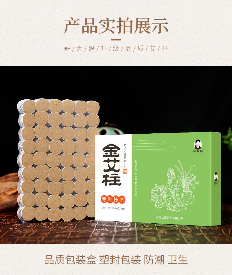 【蕲大妈】十年陈艾柱1盒54柱