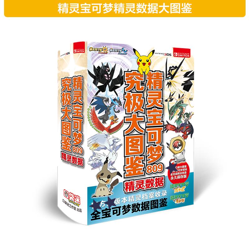 精灵宝可梦809大图鉴口袋妖怪a精灵宝贝精灵图鉴球精灵卡牌明信片