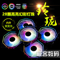 Linglong second-generation chassis fan 12cm mute 5VRGB Symphony AURA synchronous color changing LED internal and external dual light