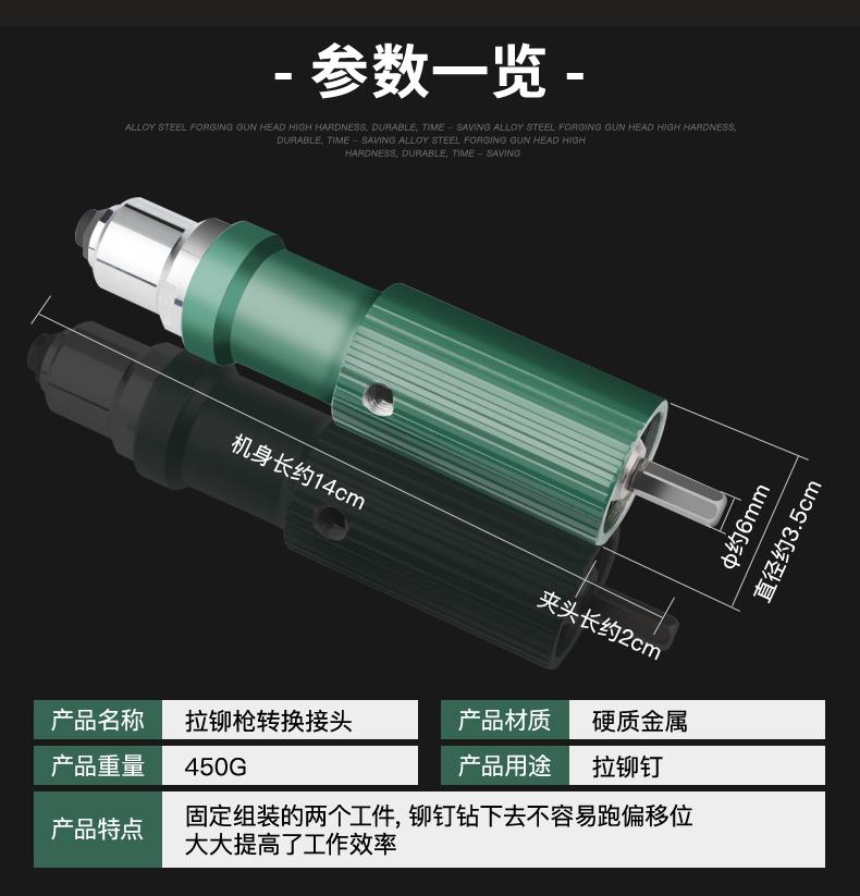 电动气动铆钉枪柳丁拉铆拉钉抢压铆机全自动转换头电钻锂电大功率详细照片