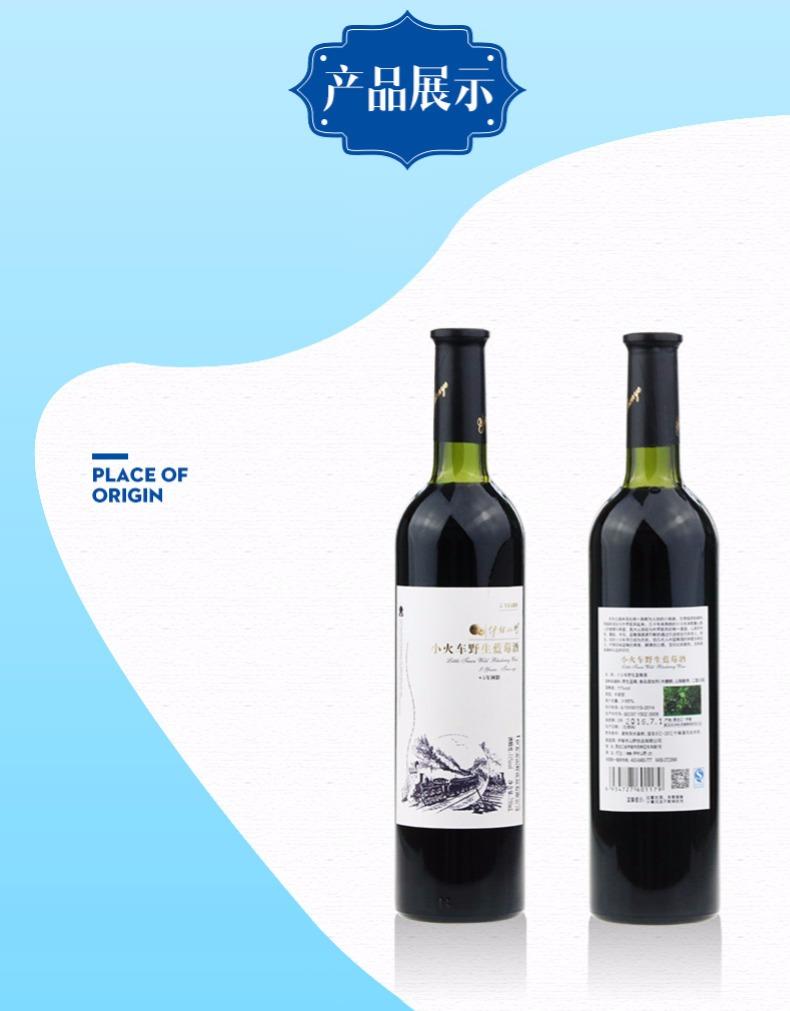 小火車野生藍莓酒|藍莓果酒系列-伊春市山野飲品有限公司