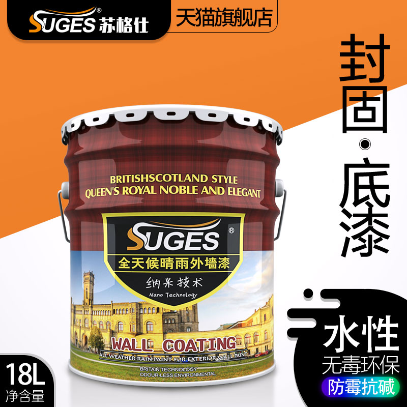 Exterior wall transparent alkali-resistant sealing primer Real stone rock sheet texture Water-in-sand coating Quality assurance
