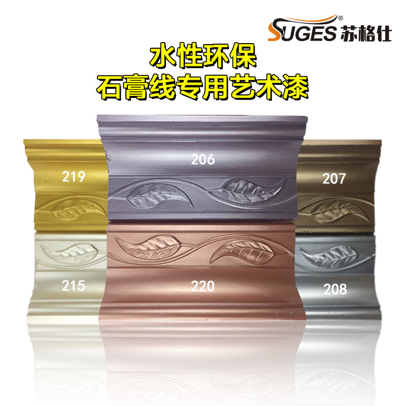 Suge Shi Gypsum Line Special Art Paint Water Based Metal