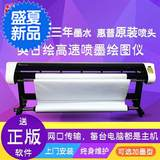 Hj-based high-speed inkjet plotter m column garment cad printer model playing board Mark nesting FIG.