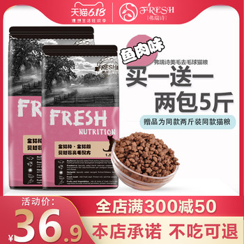 Furui Shi natural food kittens cat food cat hair beauty hair ball nutrition low salt food cat staple food 1.5kg