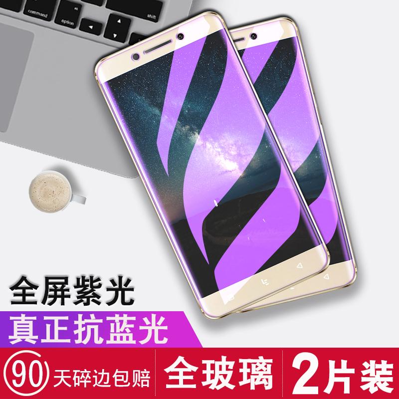 乐视Max2覆盖膜乐Pro3抗蓝光乐max2全屏钢化乐pro3ai保护膜LEX820/X821/X822/X651/X650/X720/X722手机贴膜