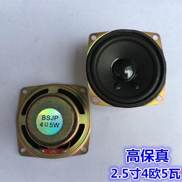包邮2.5寸4欧5瓦全频高中喇叭高音低音2寸半4欧5W喇叭扬声器