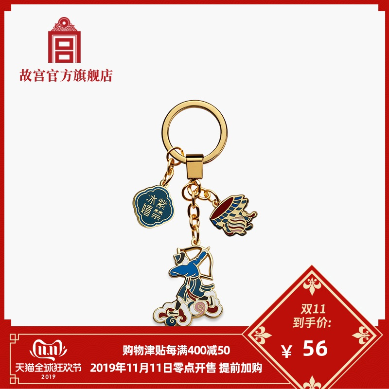 Palace Museum purple ban ICE hanging ornaments keychain imitation enamel key chain official flagship store of the Palace Museum