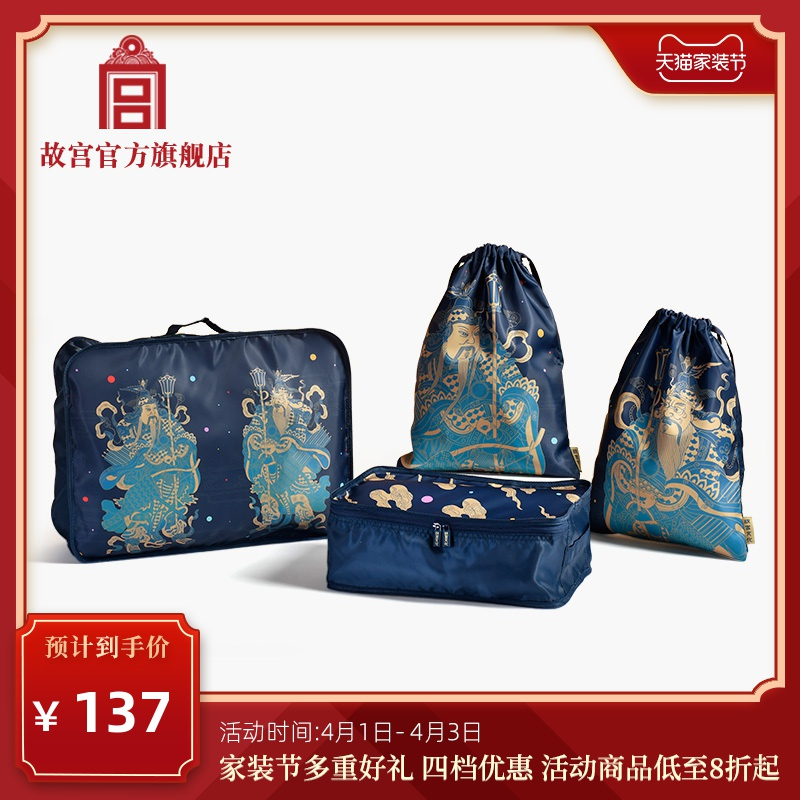 The Palace Museum God to transport the collection package set travel collection bag palace official flagship store
