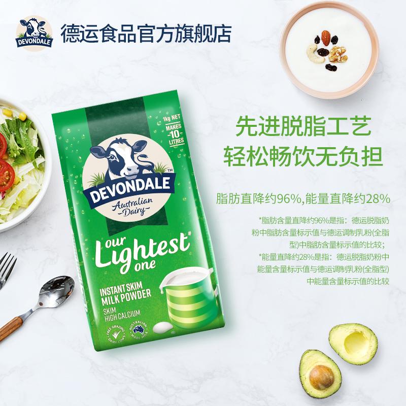 Devondale 德运 脱脂奶粉 1kg 天猫优惠券折后¥39.9包邮包税(¥79.9-40)