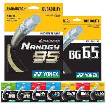Струны для ракеток,  YONEX yonex бадминтон линия YY эластичность специальность устойчивость к борьбе ракетка линия NBG-95 BG-65 линия, цена 704 руб