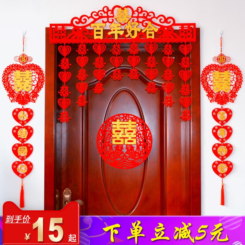 Свадебные принадлежности, украшение свадебной комнаты, Лахуакси слово дверь Шторы для одежды свадебное Праздничное украшение новый Расположение комнат