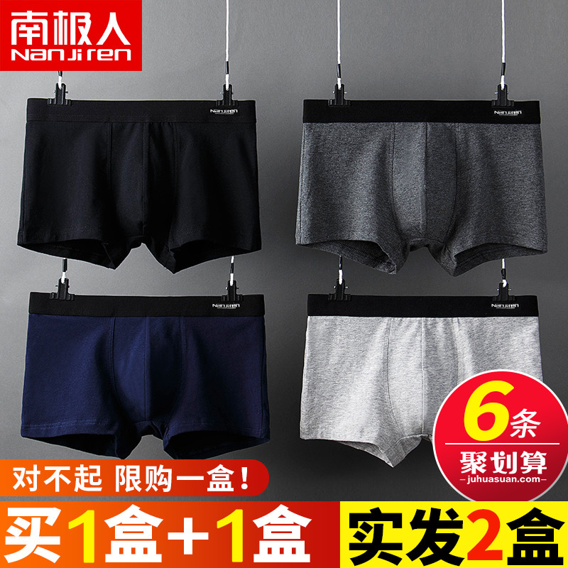 Antarctic 4 men's underwear male cotton breathable U convex boxer pants boxer pants pants boys cute shorts head
