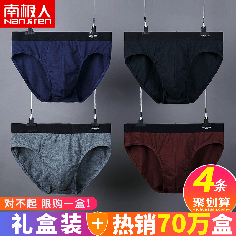 Antarctic 4 boxed men's underwear men's briefs cotton youth breathable sexy cute large size pants