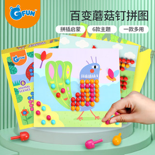 GFUN mushroom nail puzzle toy large particles Variety fight inserted inserted beads mushroom nail pixel art creative educational toys