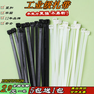 Factory direct sale easy buckle 4*200 width foot 4.0MM environmental protection self-locking plastic black and white nylon cable ties