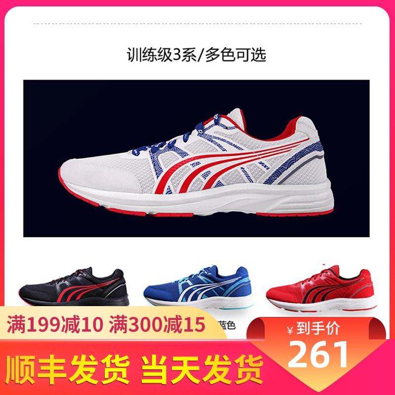 Duowei nam và nữ 2020 giày chạy bộ đích thực mới chạy marathon chạy giày thể thao chống mòn giày đào tạo MR3900 - Giày chạy bộ