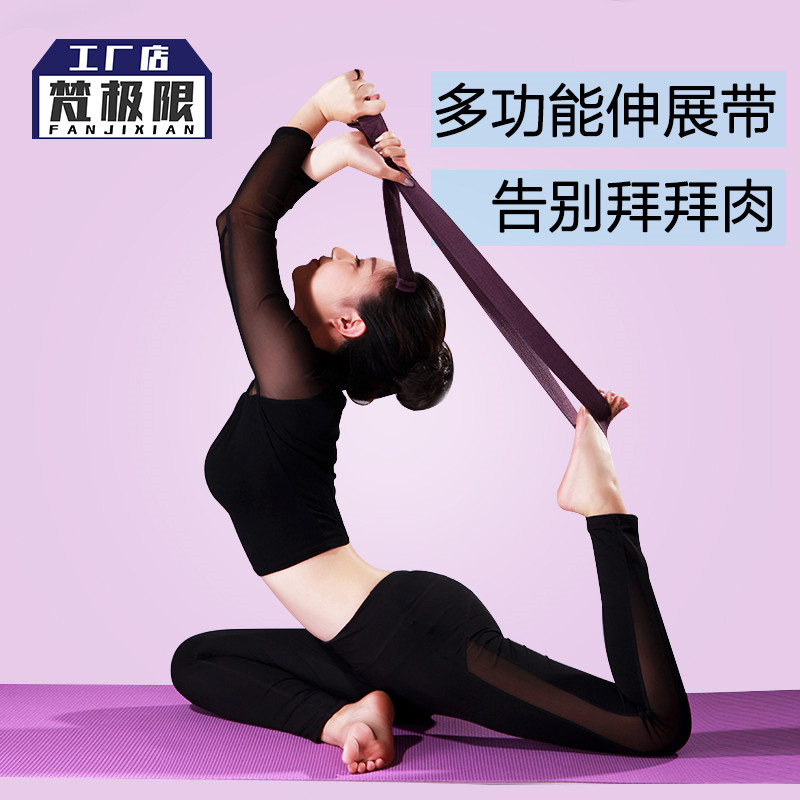 Beginners Practice Back Yoga Belt Open Shoulder Stretch With Yoga Rope To Assist In The Stretching With Home Strain Band