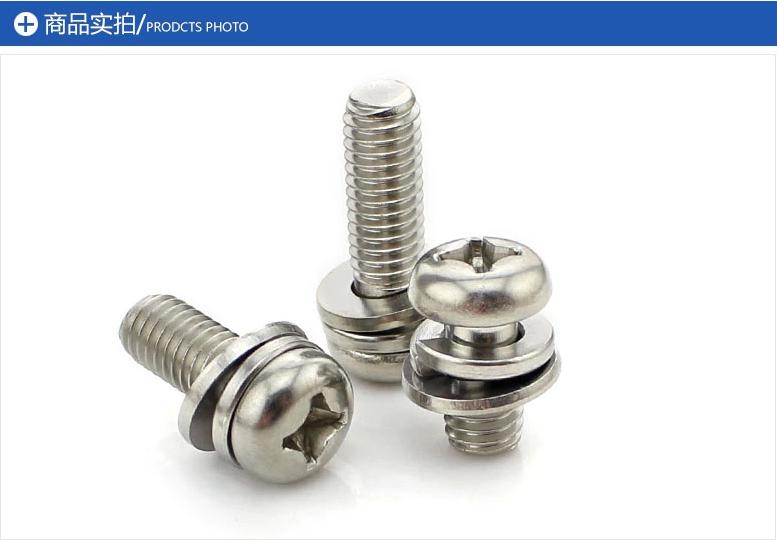 特价区304不锈钢十字盘头三组合螺丝GB9074.8 小平垫组合螺钉M3