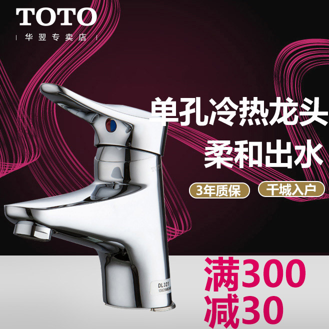 USD 262.86] TOTO Basin hot and cold water faucet copper dish Basin ...