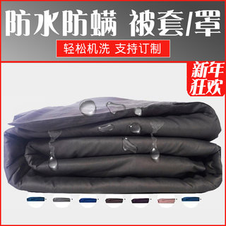 Waterproof and mite-proof quilt cover bedding elderly hotel hospital baby pet warm can be customized urine isolation quilt