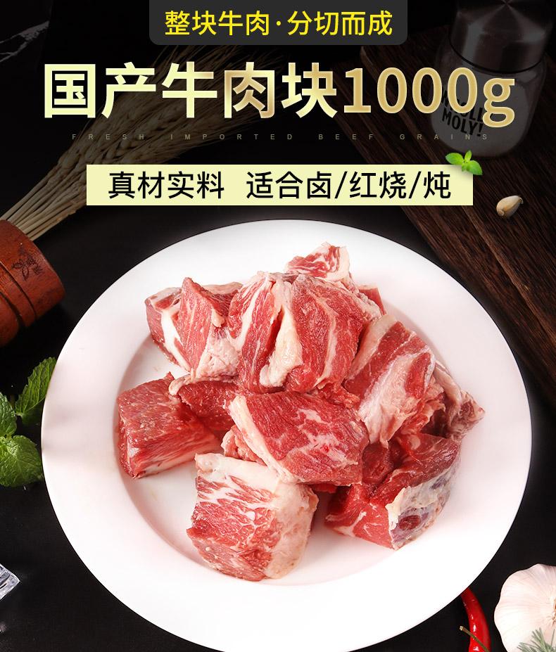 蟹优美 冷冻国产牛肉块 2斤 天猫优惠券折后¥63包邮(¥88-25)
