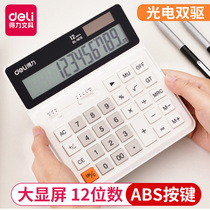 Deli financial accounting desktop calculator Horizontal ABS large buttons Student-specific office computer 12-bit large screen solar dual power computer Simple home calculator