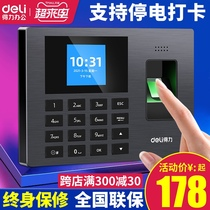 Deli attendance machine 3960S fingerprint punch card machine Employee finger commuting check-in device integrated secret code fingerprint recognition attendance machine