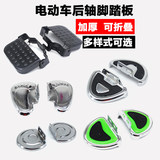 Folded mountain bike pedals after electric scooters pedal pillion step modification accessories pedal