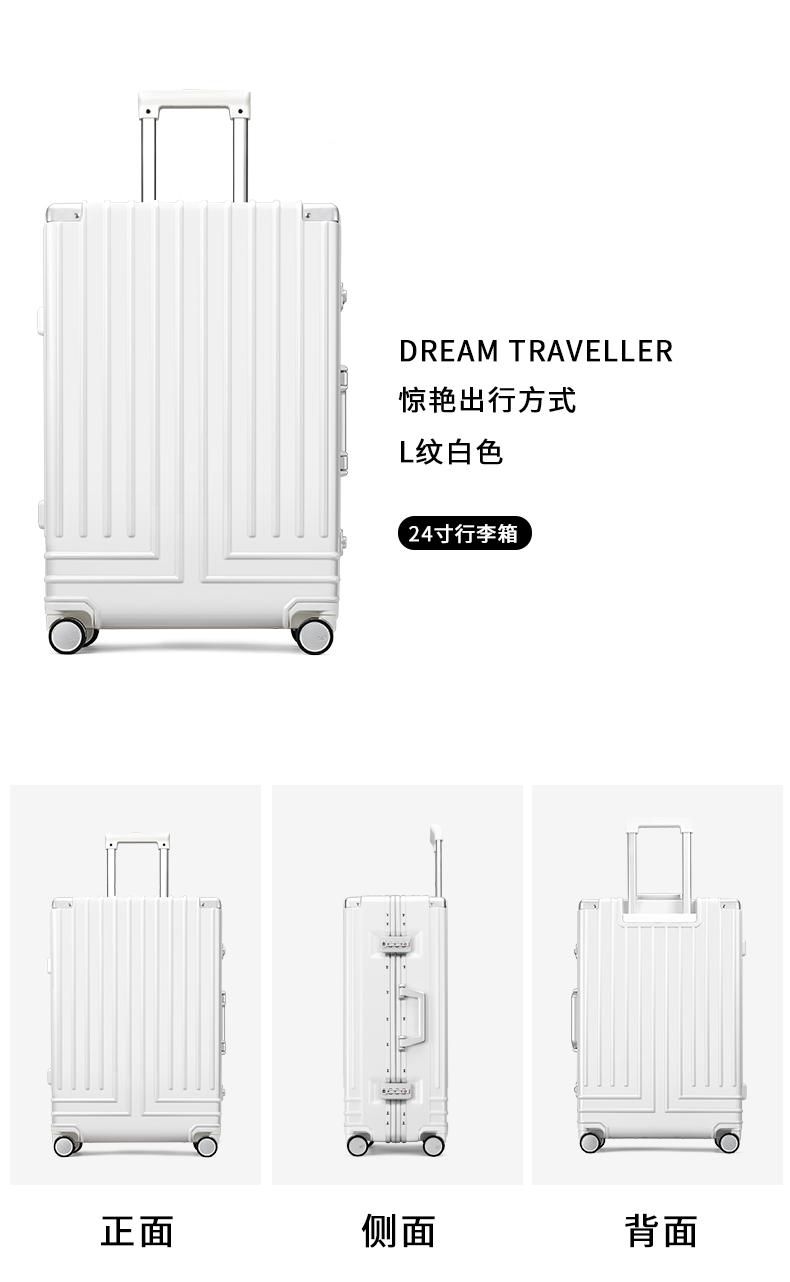 梦旅者铝框拉桿箱超静音万向轮行李箱女旅行箱男小型皮箱寸详细照片