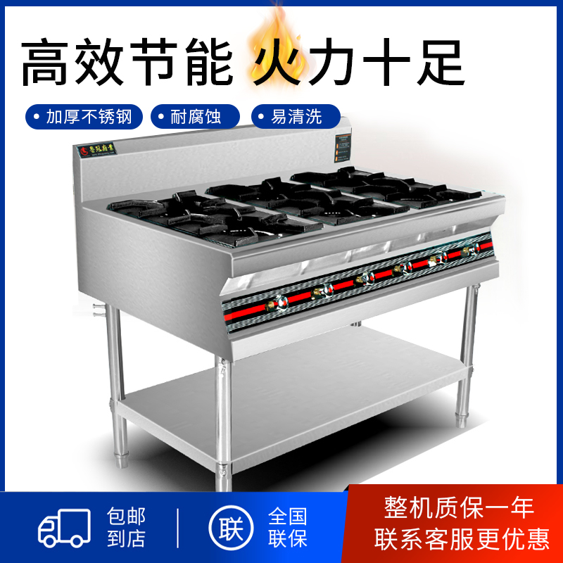 Commercial stainless steel clay pot stove four six eight eyes gas stove Multi-eyes methanol pipeline gas liquefied gas casserole stove