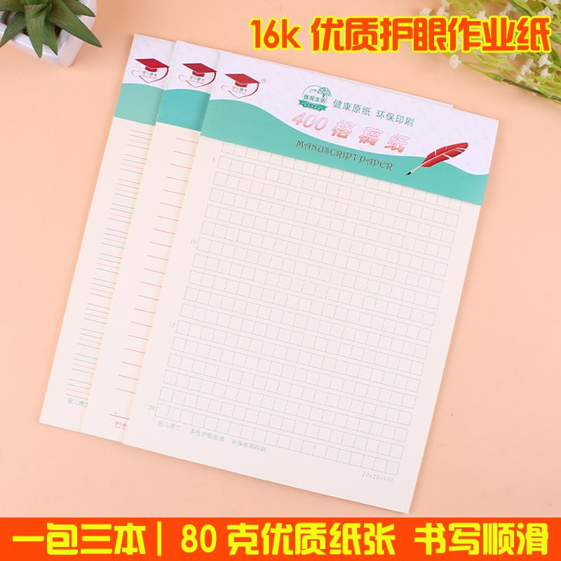 金儿博士护眼v博士纸稿纸稿纸400格作文作文纸400格16K22页3本