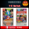 Authentic spot Nintendo Switch NS game 1-2 Switch NX one-two Switch