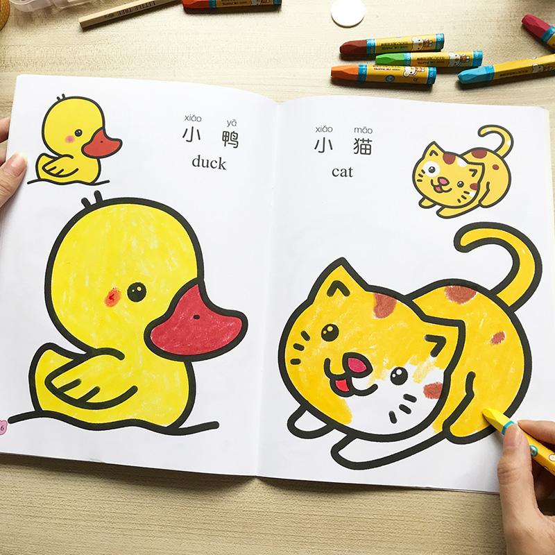 Libro De Colorear Para Niños De Pinturas Libro De Pintura Para Jardín De Infantes Libro De Imágenes 3 6 Años Libro Para Colorear De Graffiti Para