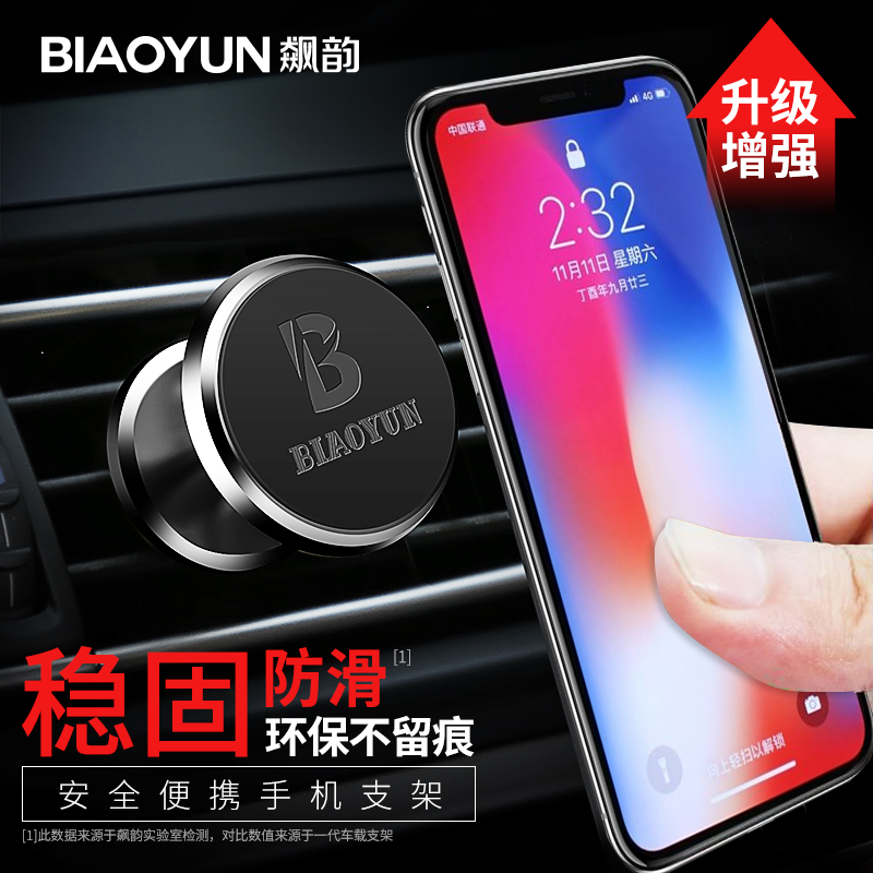 Car phone holder air outlet suction cup buckle type magnetic car interior navigation multi-function universal support frame