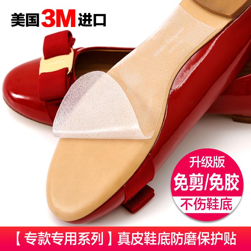 3M鞋底贴真皮鞋底耐磨贴膜高跟鞋防磨防滑贴尖头鞋贴底保护膜免剪