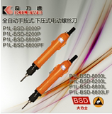 Free shipping Kellett speed electric screwdriver / small Lux screwdriver P1L-BSD-3000/3200/3300 in-line electric screwdriver